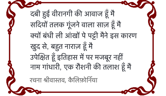 Gandhari_hindiPoem2 (2)